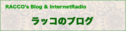 ラッコのブログ