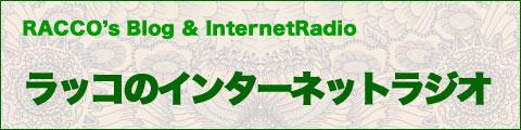 ラッコのインターネットラジオ