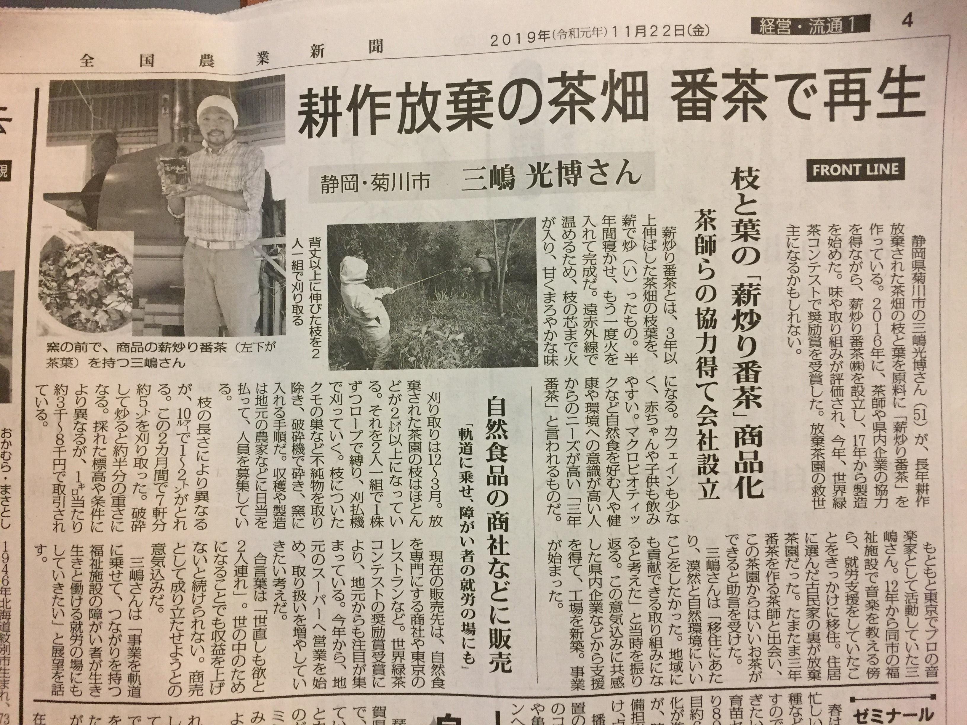 日本農業新聞記事薪炒り番茶